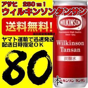 炭酸水・ソーダ アサヒ飲料 ウィルキンソンタンサン 250ml 1箱 20缶入×4ケース 80本 業...