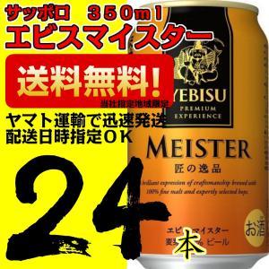 サッポロ エビスマイスターMEISTERビール 350ml 1ケース 24本 最高峰 匠の逸品 Li...