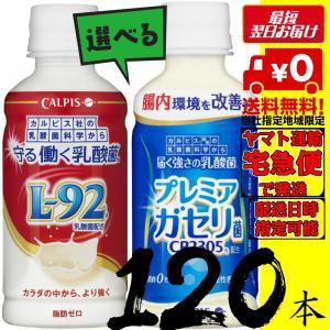 選べる!カルピス 守る働く・届く強さの乳酸菌 200mlペット 24本×5ケース 120本 L-92 プレミアガセリ 福袋