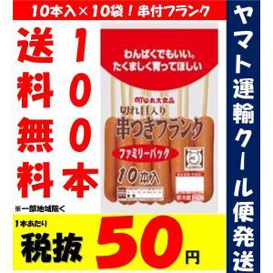 串つきフランク 丸大食品 10本入×10袋 1ケース 100本 320g