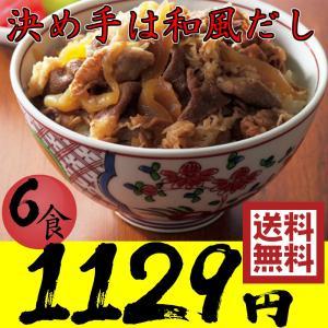 【ネコポス】牛丼の具 丸大食品 2袋 6食 送...の関連商品1