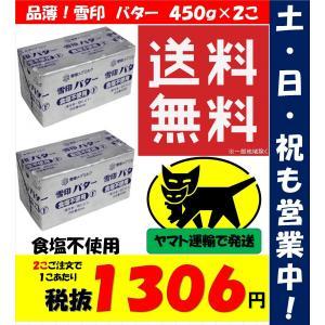 無塩バター 食塩不使用  雪印 450g×2個 ヤマト運輸クール便