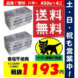 無塩バター 食塩不使用  雪印 450g×4個 ヤマト運輸クール便