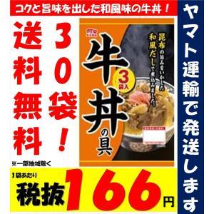 牛丼の具 丸大食品 3食入 10袋 30食 最...の関連商品5