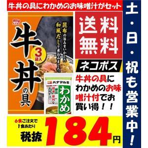 【ネコポス】牛丼の具 丸大食品 2袋 6食+わ...の関連商品3