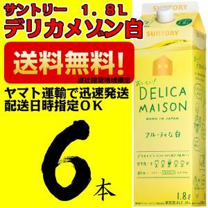 サントリー デリカメゾン デリシャス 白 1.8L(1800ml) 紙パック 6本 1ケース