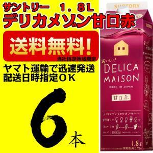 サントリー デリカメゾン デリシャス 甘口赤 1.8L(18...