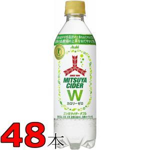 三ツ矢サイダーWダブル アサヒ飲料 485mlペットボトルPET 1セット 24本×2箱 48本 炭酸 特保 トクホ 特定保健用食品 メッツ・ペプシよりもサイダー