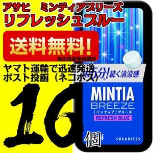 【ネコポス】アサヒグループ食品  ミンティア ブリーズ リフレッシュブルー30粒 16個 送料無料