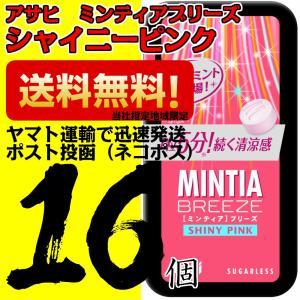 【ネコポス】アサヒグループ食品 ミンティア ブリーズシャイニーピンク 30粒 16個 送料無料