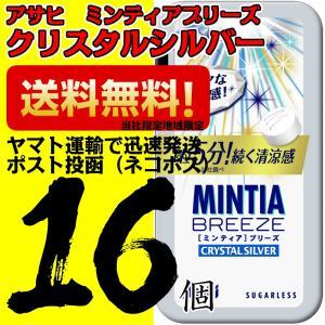 【ネコポス】アサヒグループ食品 ミンティア ブリーズクリスタルシルバー 30粒 16個 送料無料