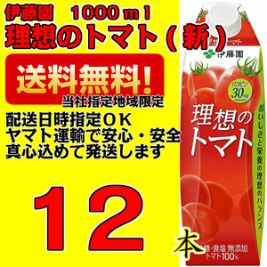 理想のトマト 紙パック 1L(1000ml)  2ケース(6本×2箱)12本 伊藤園 屋根型キャップ...