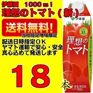 理想のトマト 紙パック 1L(1000ml)  3ケース(6本×3箱)18本 伊藤園 屋根型キャップ...