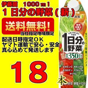 伊藤園 1日分の野菜 紙パック 1L(1000ml) 3ケース(6本入×3箱)18本【野菜ジュース】...