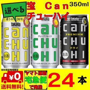 タカラ canチューハイ<レモン>350ml 24本入 1ケース 宝 缶チューハイ