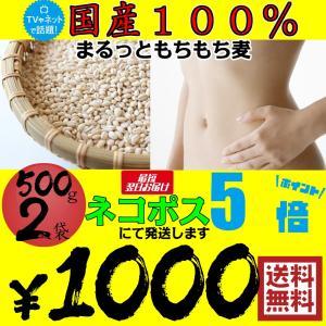 ポイント5倍 1000円ポッキリ まるっともち もち麦 (大麦) 国産 1kg (500g×2袋) ...