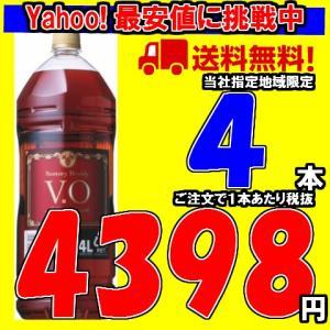 サントリー ブランデー VO 業務用 4L(4000ml)ペ...