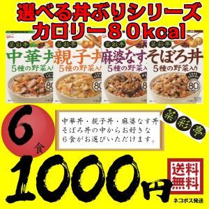 ご飯のお供 送料無料 中華丼 親子丼 麻婆なす丼 そぼろ丼 選べる6食 140g 80kcal 10...