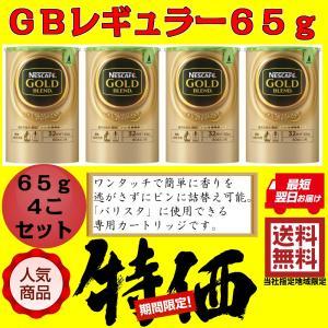 ネスカフェ ゴールドブレンド レギュラー 65g 4こセット...
