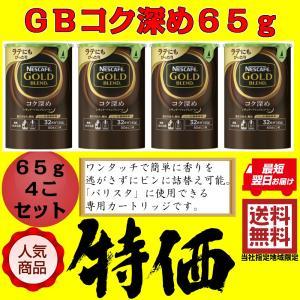 ネスカフェ ゴールドブレンド コク深め 65g 4こセット ...