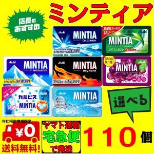 ミンティア ミント・タブレット 選べる110個...の関連商品1