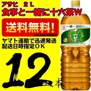 【トクホ・特保】アサヒ飲料 食事と一緒に十六茶W(ダブル) ...