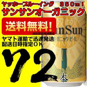 【地ビール】ヤッホーブルーイング サンサンオーガニック 35...