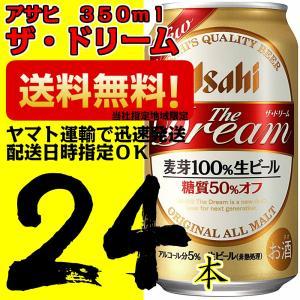 アサヒ ザ・ドリーム 350ml 24缶 1ケース 糖質50...