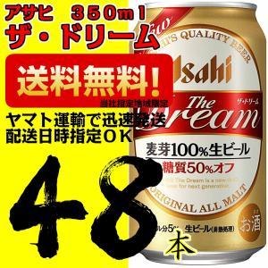 アサヒ ザ・ドリーム 350ml 24缶 2ケース 48本 ...