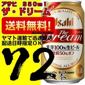 アサヒ ザ・ドリーム 350ml 24缶 3ケース 72本 ...