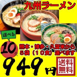 ラーメン 選べる10食 ネコポス 送料無料 とんこつ 九州 熊本 博多 久留米|なかみせPayPayモール店