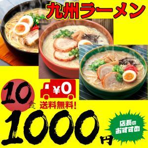 ラーメン 選べる10食 ネコポス 送料無料 とんこつ 九州 熊本 博多 久留米 1000円 ポッキリ