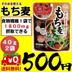 もち麦 はくばく 500円 ポッキリ セール 40g 3袋 そのまま使えるもち麦 メール便 送料無料 ポイント消化