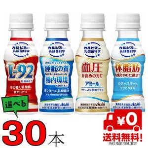 カルピス 守る働く乳酸菌L-92 200ml 24本 1ケース 当社指定地域送料無料 アトピー 鼻炎 花粉症
