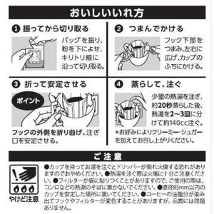 コーヒー ドリップコーヒー 選べる 20袋 各...の詳細画像5