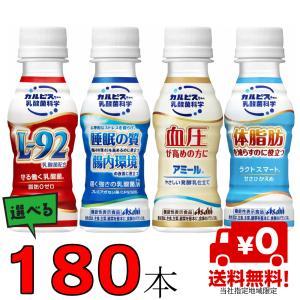 L-92 守る働く乳酸菌 100ml 30本×6ケース 18...