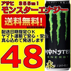 モンスターエナジー 355ml24本×2ケース...の関連商品3