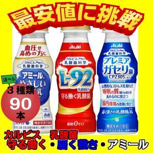 L-92 守る働く 届く強さの乳酸菌 アミール 100ml ...