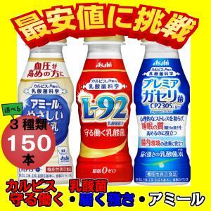 L-92 守る働く 届く強さの乳酸菌 アミール...の関連商品2