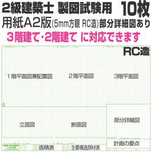 2級建築士 製図用紙 RC造5mm A2サイズ【10枚】3階建て 部分詳細図あり