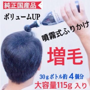 増毛ふりかけ ヘアーファンデーション 分け目白髪隠しカバー ...