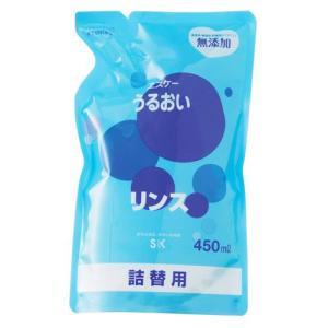 エスケー石鹸 うるおいリンス 詰め替え用  450ml≪ノンシリコンリンス≫|nm-asteria