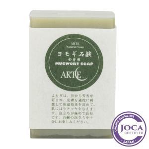 アルテ ヨモギ石鹸  100g|nm-asteria
