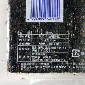 天日のり 成清海苔店|nm-asteria|02