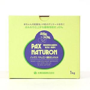 パックスナチュロン 純粉せっけんN 1kg 太陽油脂|nm-asteria