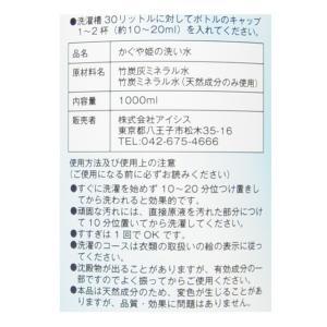 アイシス かぐや姫の洗い水 1000ml nm-asteria 02