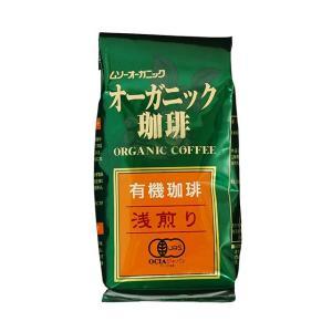 オーガニックコーヒー浅煎り200g