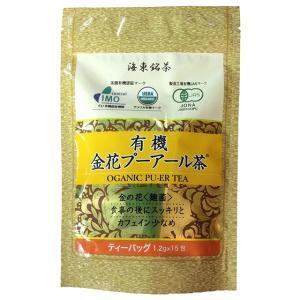 海東銘茶 有機金花プーアール茶 1.2g×15P|nm-asteria