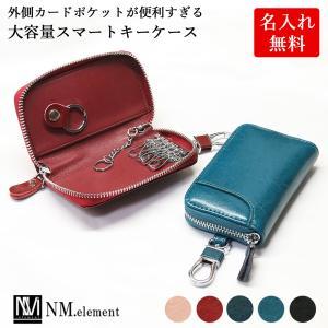 キーケース スマートキーケース メンズ レディース 本革 ラウンドファスナー 外側ポケットが便利なスマートキーケース レザー プレゼント 名入れ ギフト 父の日 nm-element