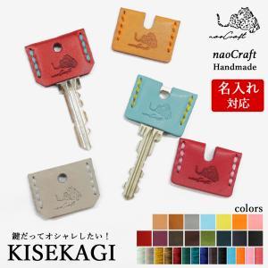 キーカバー 本革 naoCraft 本革手縫いキーカバー 本革 ブランド オーダーメイド 名入れ無料 キーキャップ 日本製 ギフト プチギフト 母の日|nm-element